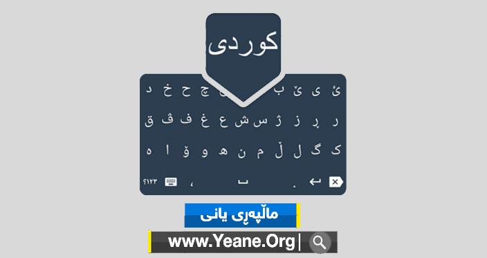 كیبۆردی كوردی بۆ سیستهمی ئهندرۆید : Kurdish Keyboard