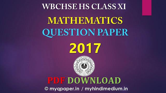 Class 11 Mathematics Question Paper 2017 in Bengali PDF Download