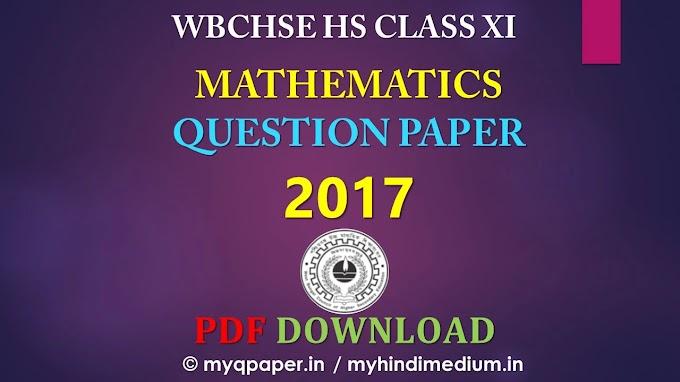 WB HS Class 11 Mathematics Question Paper 2017 in Bengali PDF Download | MATHEMATICS | WBCHSE 2017
