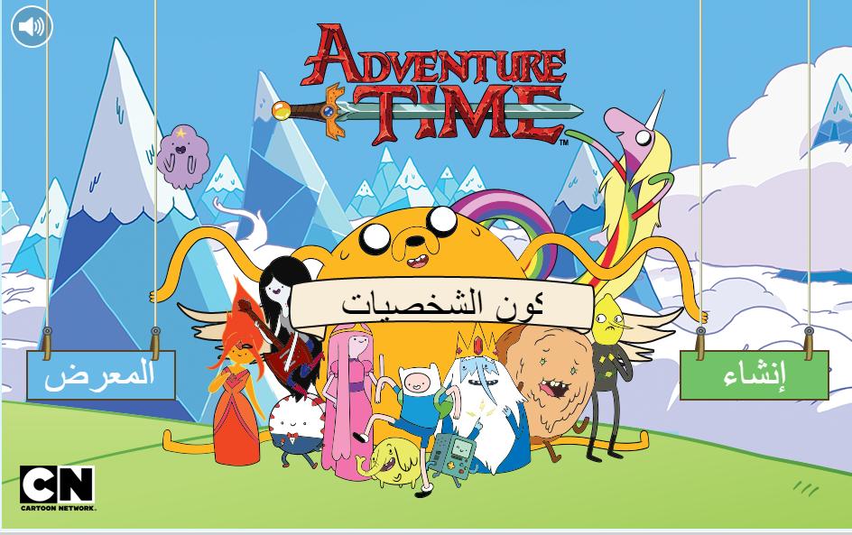 العاب كارتون لعبة مكون شخصيات وقت المغامرة