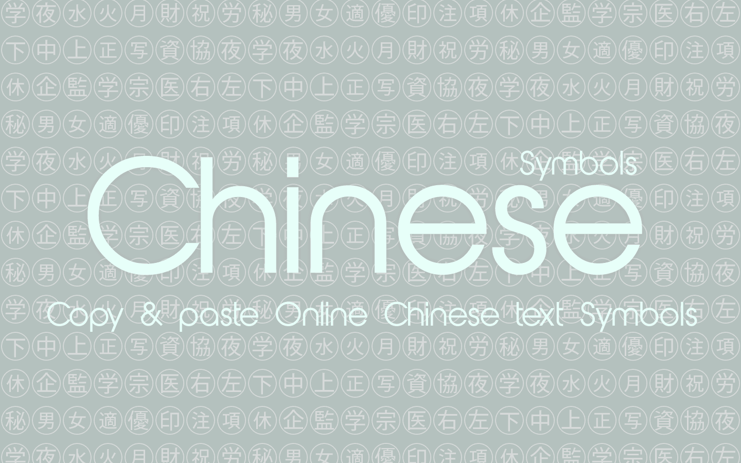 Chinese Symbols - ㊒㊚㊖㊰ Copy And Share Online Chinese Symbols