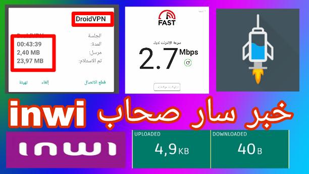 حصريا طريقة تشغيل تطبيق HTTP Injector على شريحة inwi المغرب إعدادات حصرية