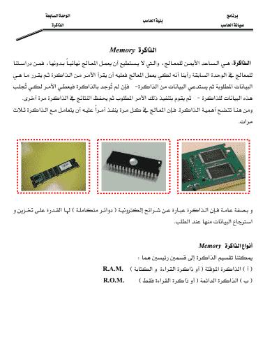 ذاكرة الحاسوب pdf