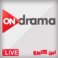 قناة اون دراما بث مباشر