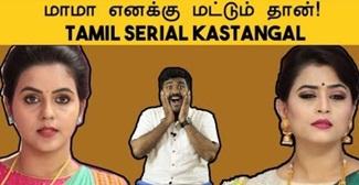 Tamil Serial Comedy | மாமா யாருக்கு?