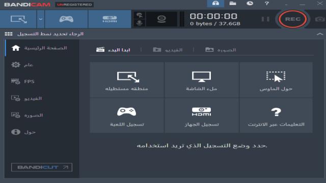برنامج Bandicam  لتسجيل الشاشة والألعاب