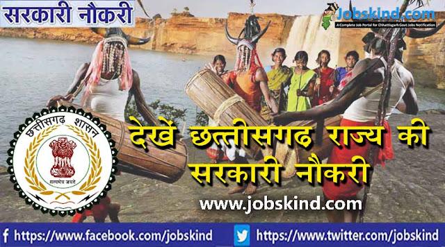 Cg Recruitment, Cg Jobs, Cg Vacancy, Chhattisgarh Jobs Notification, Chhattisgarh Sarkari Recruitment, Chhattisgarh Sarkari Naukri, Chhattisgarh Bharti, Cg Sarkari Bharti, छत्तीसगढ़ सरकारी नौकरी
