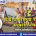 Chhattisgarh Sarkari Naukari June 2020 : छत्तीसगढ़ सरकारी नौकरी जून 2020, 8वीं/10वीं/12वीं पास विभिन्न पदों की बम्पर भर्ती