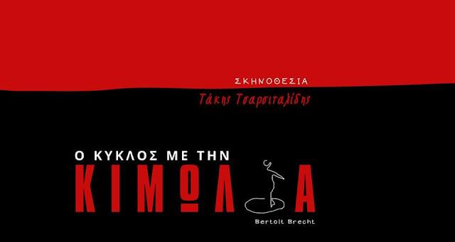 """Πρεμιέρα 15 Φεβρουαρίου για την υπερπαραγωγή:  """"Ο κύκλος με την κιμωλία"""" στο Ναύπλιο"""