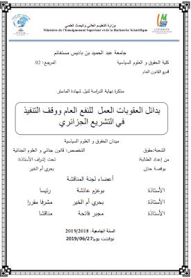 مذكرة ماستر: بدائل العقوبات العمل للنفع العام ووقف التنفيذ في التشريع الجزائري PDF