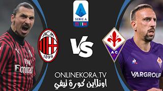 مشاهدة مباراة ميلان وفيورنتينا بث مباشر اليوم 21-03-2021 في الدوري الإيطالي