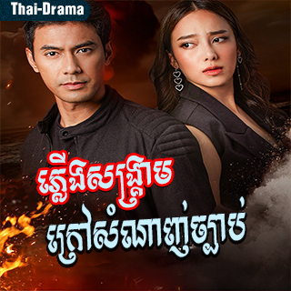 Plerng Songkream Krav Sonanh Chbab [Ep.17End]