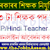 DEE Assam Teacher Recruitment 2020: Apply Online for 5043 LP UP Teacher Posts