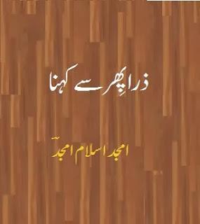 Zara Phir Se Kehna Urdu Novel By Amjad Islam Amjad PDF Free Download