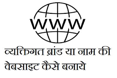 व्यक्तिगत ब्रांड या नाम की वेबसाइट कैसे बनाये