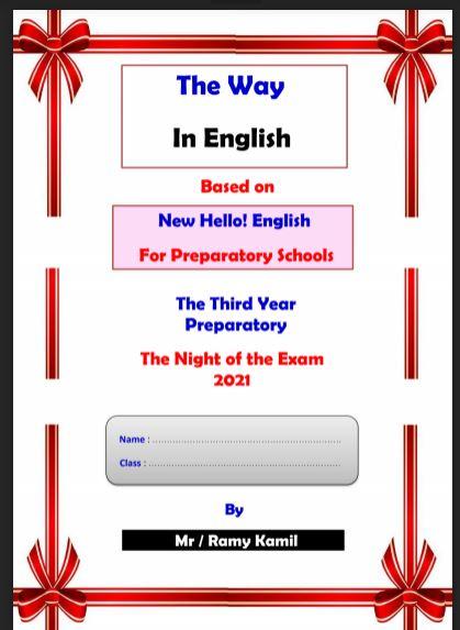 اهم 3 نماذج امتحانات لغة انجليزية للصف الثالث الاعدادى ترم ثانى 2021