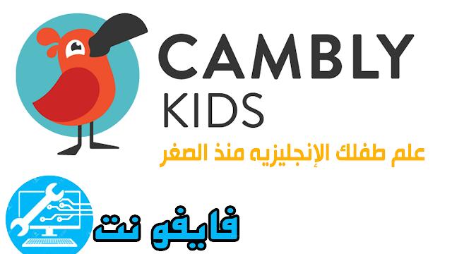 ما هو تطبيق Cambly Kids كامبلي كيدز للأطفال فقط