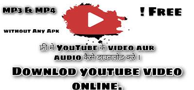 अपने फोन में Youtube Video (mp3&mp4) कैसे Downlod Online। Downlod youtube video online