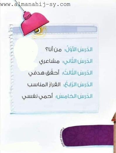 حل الوحدة في الدراسات الاجتماعية للصف الثاني الفصل الاول المناهج السوري