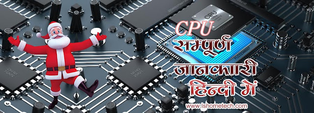 CPU Functions and unit full details in Hindi