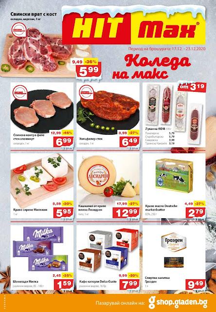 HIT MAX ХИПЕРМАРКЕТ брошура - каталог от 17-23.12  2020 →  КОЛЕДА НА МАКС !