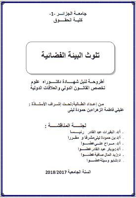 أطروحة دكتوراه: تلوث البيئة الفضائية PDF