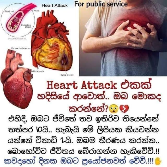 Heart Attack එකක් හදිසියේ ආවොත්.. ඔබ මොකද කරන්නේ?
