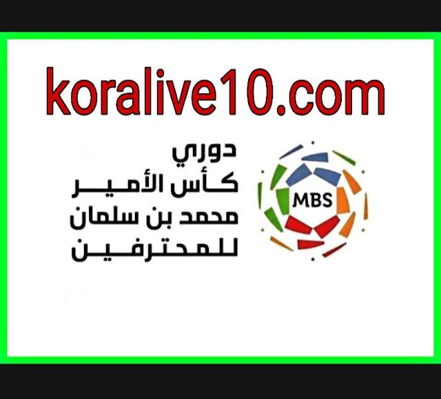 أبرز مباريات الأسبوع من الدوري السعودي للمحترفين دوري كأس الأمير محمد بن سلمان