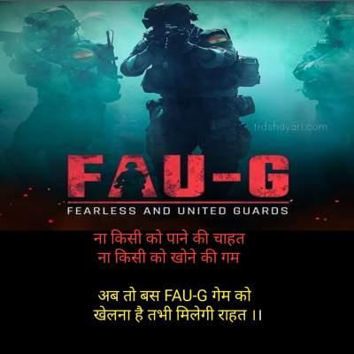 FAU-G game attitude status shayari quotes in hindi