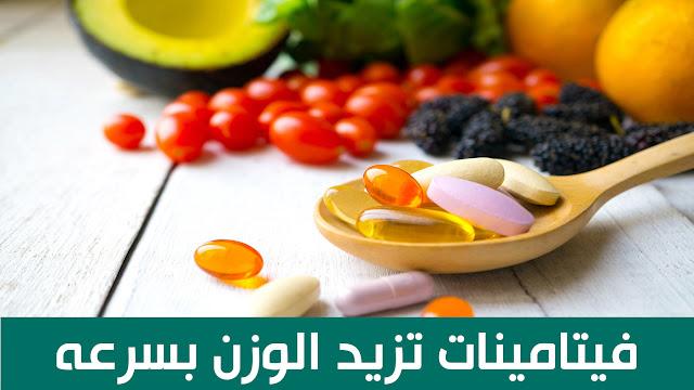 فيتامينات تزيد الوزن بسرعه