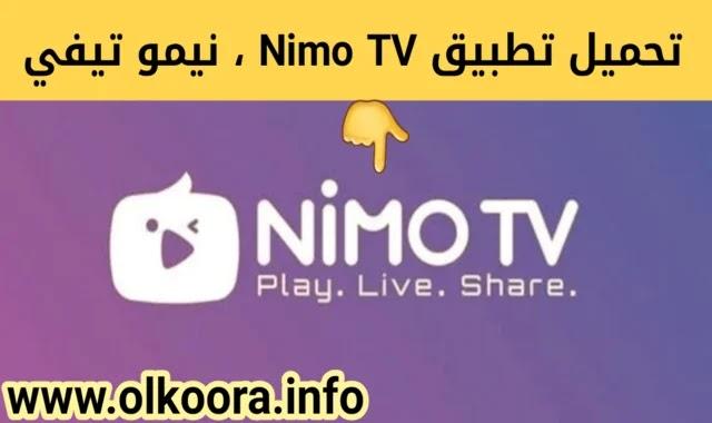 تحميل تطبيق Nimo TV للأندرويد و للأيفون _ تطبيق نيمو TV لربح المال من البث المباشر للألعاب