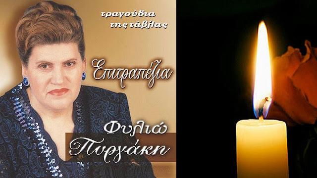 Στην Άκοβα Άργους η κηδεία της Φιλιώς Πυργάκη