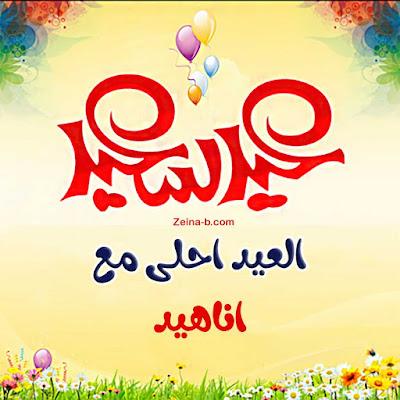 العيد احلى مع اناهيد ( عيد سعيد يا اناهيد ) صور باسم اناهيد