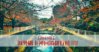https://savingmoneyforgood.blogspot.com/2018/12/CashBack.Oversea.INTRO.html