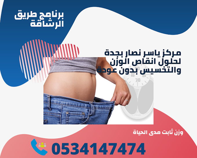 افضل عيادات تخسيس بجده | مركز ياسر نصار 0557373131
