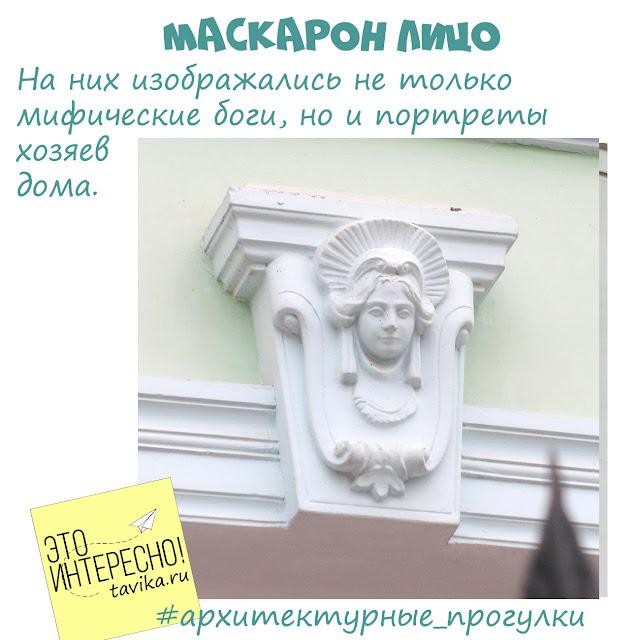маскарон