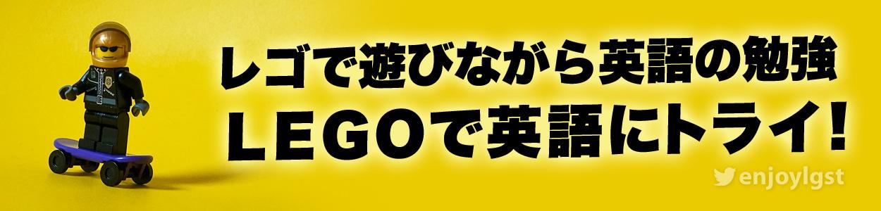レゴで遊びながら英語の勉強をするLEGOで英語にトライ!