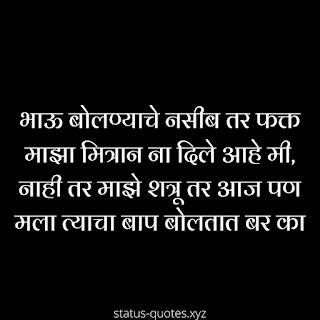 100+Marathi Attitude Status || Attitude Status Images Marathi
