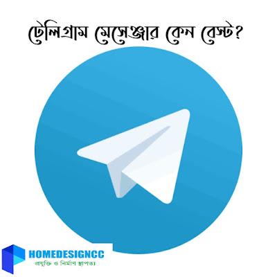 Why Telegram Messenger is the best www.homedesigncc.com