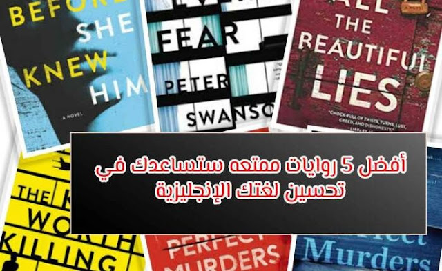 أفضل 5 روايات ممتعه ستساعدك في تحسين لغتك الإنجليزيه