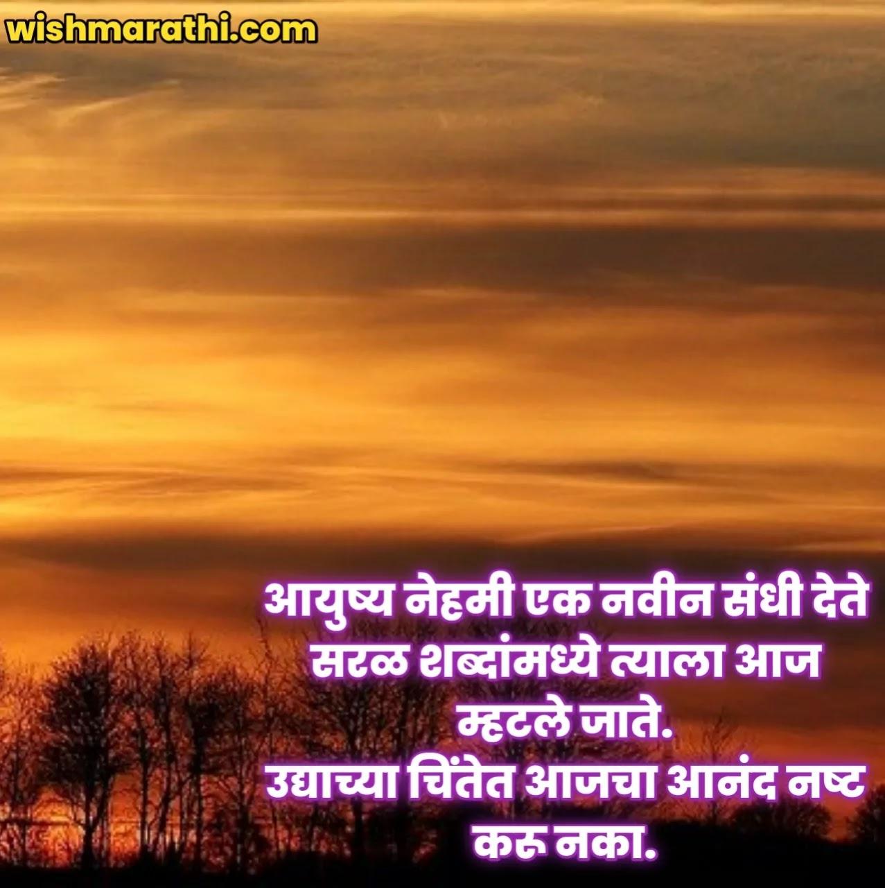 good evening images marathi