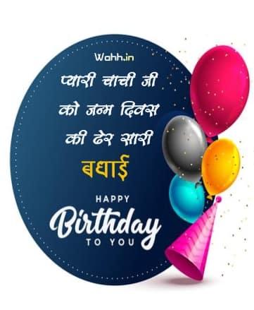 Birthday Status For Aunty In Hindi Whatsapp