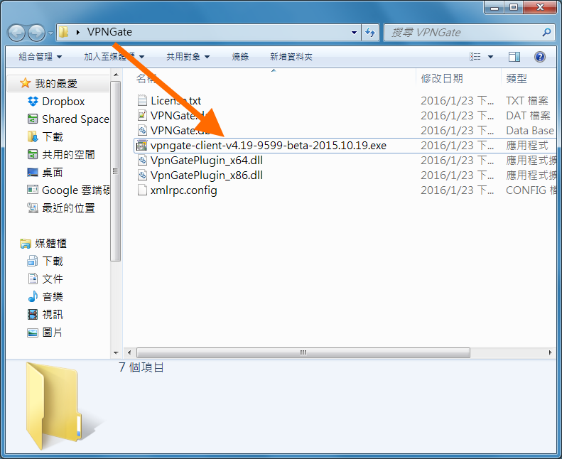 How To] VPN Gate:由日本筑波大學所營運的免費VPN服務  島民No