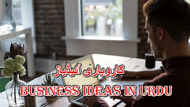 کاروباری آئیڈیاز Business ideas in urdu