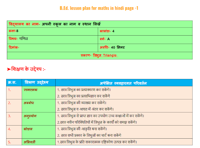 B.Ed lesson plan for maths in hindi, ganit ka lesson plan ,tribhuj par lesson plan class 5 6 7 8 9  4format for lesson plan