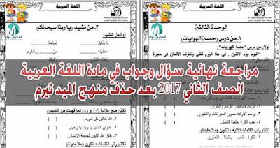 مراجعة نهائية سؤال وجواب في مادة اللغة العربية الصف الثاني 2017 بعد حذف منهج الميد تيرم