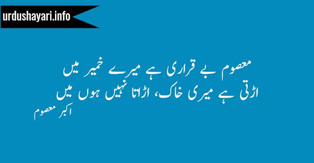 Maasoom BeQarari Hay Mere Khameer Mie Akbar Masoom - 2 lines shayari quotes and images best