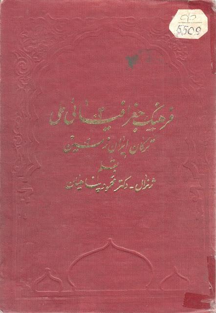 Jeneral Duktur Maḥmūd Pānāhiyān Tabrīzī. Farhang–i Jughrāfiyā'ī–i Melli–ye Torkan–e Īrānzamīn. Jild–e 1 (1972)