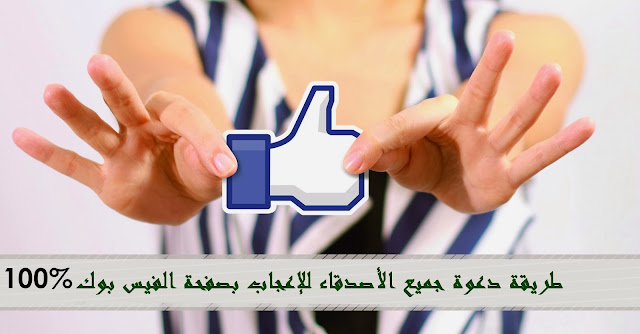 send invitation facebook page , invitation like facebook page , event invitation facebook page