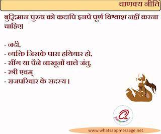 chankya-neeti-quotes-in-hindi-image-1